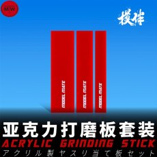 Galaxy Model Acrylic Grinding Stick Tools Set for Gundam Hobby Craft Model Building 3pcs/set