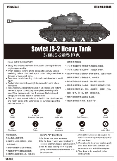 Trumpeter 05588 1/35 Scale Soviet JS-2 Heavy Tank Military Plastic Assembly Model Kits