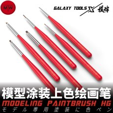 Galaxy Tools Modeling Paint Point/Flat Brush for Gundam Model Hobby Craft  T07A06/T07A07/T07A08/T07A09/T07A10/T07A11