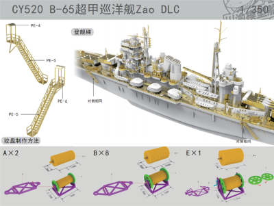 Chuanyu CY520 1/350 Scale B-65 Super Type-A Cruiser Assembly Model & Upgrade Set