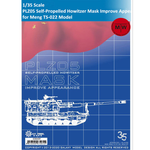 Galaxy D35009 1/35 Scale PLZ05 Self-Propelled Howitzer Die-cut Flexible Mask Improve Appearance for Meng TS-022 Model