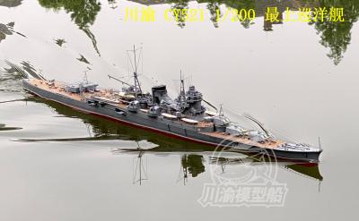 1/200 Scale Japanese Mogami Heavy Cruiser Assembly Model & RC Upgrade Set CY521