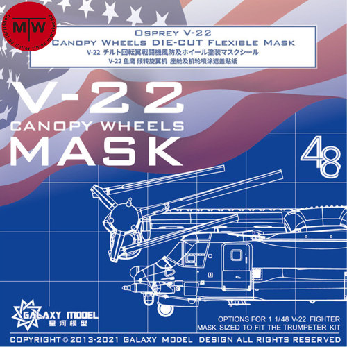 Galaxy C48023 1/48 Scale V-22 Osprey Canopy Wheels Die-Cut Flexible Mask for Trumpeter Model