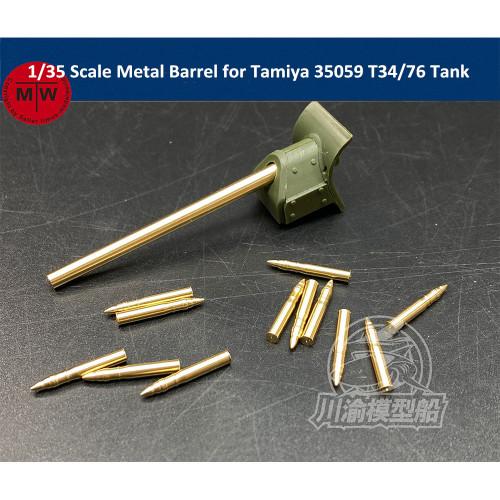 1/35 Scale Metal Barrel Shell Kit for Tamiya 35059 T34/76 Tank Model CYT047