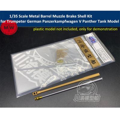 1/35 Scale Metal Barrel Muzzle Brake Shell Kit for Trumpeter German Panzerkampfwagen V Panther Tank Model CYT044