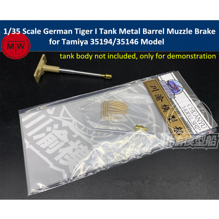 1/35 Scale German Tiger I Tank Metal Barrel Muzzle Brake for Tamiya 35194/35146 Model CYT049