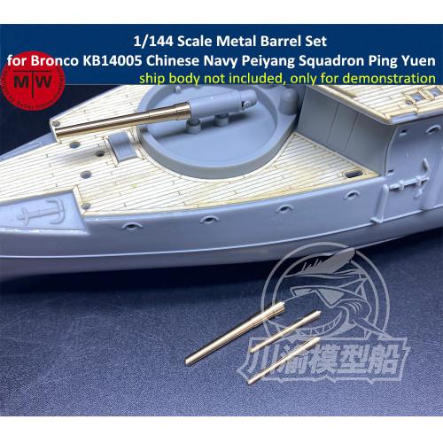 1/144 Scale Metal Barrel for Bronco KB14005 lmperial Chinese Navy Peiyang Squadron Ping Yuen CYG078 3pcs/set