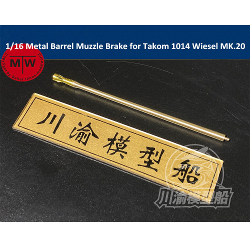 1/16 Scale Metal Barrel Muzzle Brake for Takom 1014 Wiesel MK.20 Model CYT069