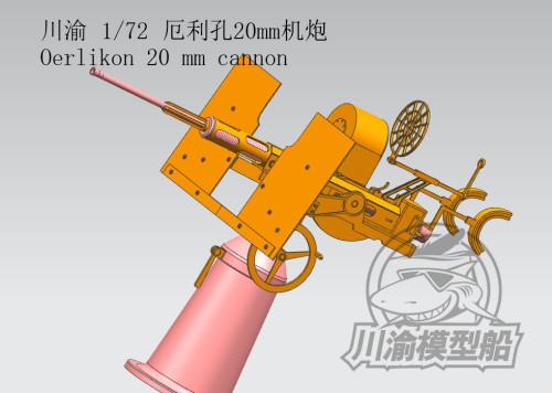 1/72 Scale Missouri Oerlikon 20mm Cannon Scene DIY Assembly Model Kit CYG086/CYG086S