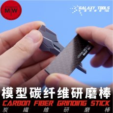 Galaxy Tools Ultra Thin Carbon Fibre Model Grinding File Stick Hobby Craft Tools