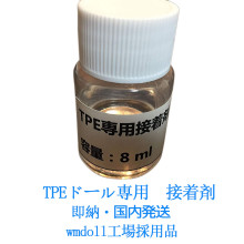 WMDOLL工場採用品 メンテナンス用品  専用脱色剤 接着剤  脱色剤 シリコン製tpe製ドールも通用