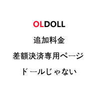 OLDOLL 追加料金です 差額決済専用ページ ドールじゃない ボディのみ購入 眼球のみ購入など場合差額決済専用