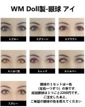 WMDOLL工場採用品 ラブドール専用眼球 半径30mm tpeドール通用 品質良い 眼球の1セットが一色です (左右一つずつ)