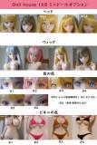 Doll House 168  80cmミニドール専用ヘッド 頭のみ (ボディ含めない)M8ボルト