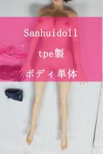 Sanhui doll (TPE製) ボディ単体  TPE製ラブドール
