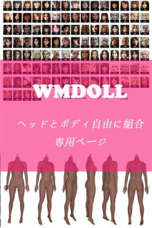 WMDOLL TPE製リアルラブドール ヘッドとボディ自由に組合可能