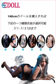 【7月キャンペーン専用ページ】SEDOLL  指定の衣装選択無料に追加  7月1日から7月31日まで TPE製等身大リアルラブドール