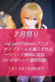 【7月キャンペーン 一つヘッド無料に追加】Real girl 146cm Bカップ  アニメタイプヘッド tpe製等身大リアルラブドール