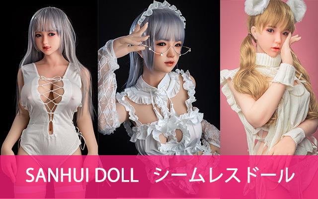 sanhui doll シームレスドール
