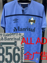 2020/21 Gremio 1:1 Third Fans Soccer Jersey(ALL Sponsors)全广告