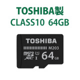 SDカード 64GB TOSHIBA microSDXCカード CLASS10 ドライブレコーダー向け スタンダード マイクロ EONON (A0428)