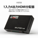 HDMI 分配器 4出力 1入力 4台同時分配出力 (V0058) Eonon