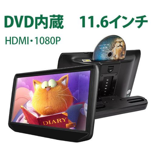 ヘッドレストモニター 大画面 11.6インチ スロットインDVDプレイヤー HDMI CPRM対応 (L0319J)