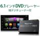フルセグチューナー搭載 カーオーディオ DVDプレイヤー 2DIN (D2121JI)