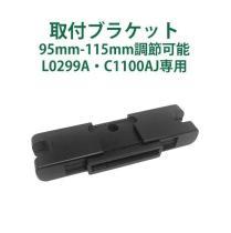 L0299A C1100AJ専用 取付ブラケット 95mm-115mm調節可能 (A0446)