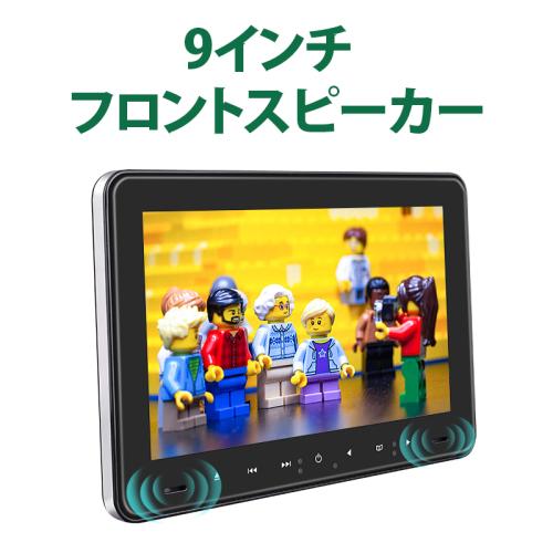フロントスピーカー 9インチIPS高画質液晶搭載 後部座席用DVD内蔵モニター(L0320J)