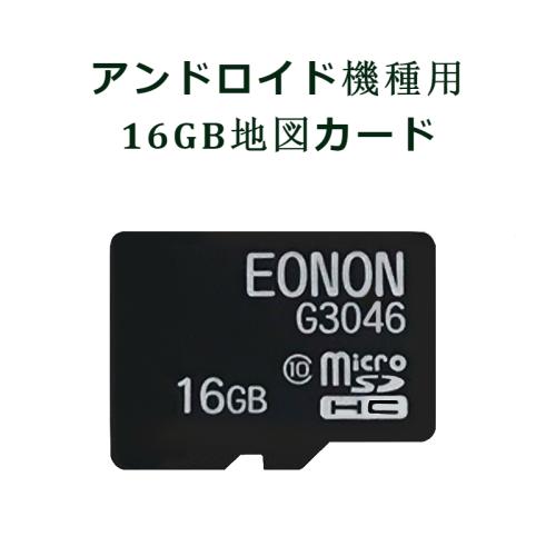 アンドロイド機種用16GB地図カード GA2180J GA2187J GA2185J対応(G3046)