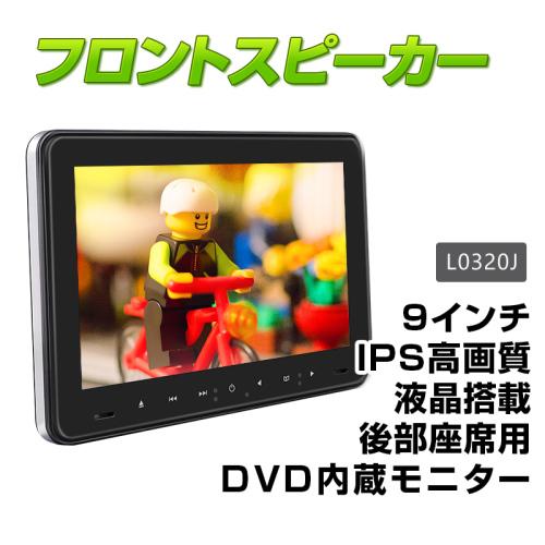 ヘッドレストモニター フロントスピーカー 9インチIPS高画質液晶搭載 後部座席用DVD内蔵モニター(L0320J)