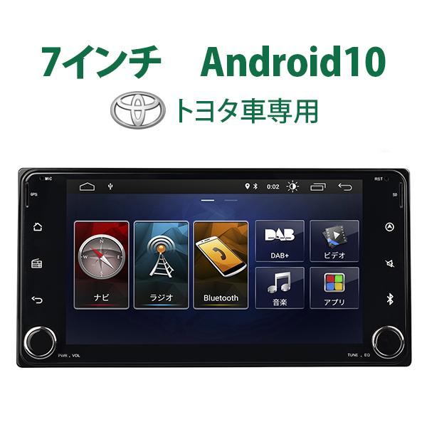 トヨタ専用ワイド7型カーナビ アンドロイドカーナビ  Android10 2G+32G 一体型車載カーオーディオ (GA9467J)