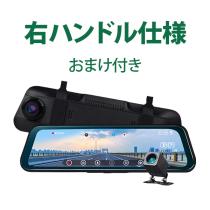 ドライブレコーダーミラー型 右カメラ 前後 2カメラ 右ハンドル対応 1080P ドラレコ (R0018)