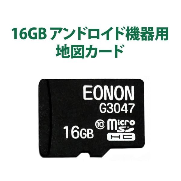 アンドロイド機種用16GB地図カード GA2180J GA2187J GA2185J対応(G3047)