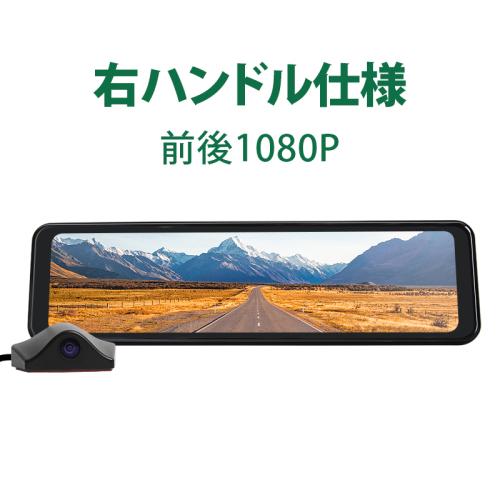 ドライブレコーダー GPS走行軌跡再生 ミラー型 右カメラ 前後 2カメラ 右ハンドル対応 前後1080P ドラレコ (R0019)