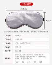 Fashion adjustable ice silk eye mask