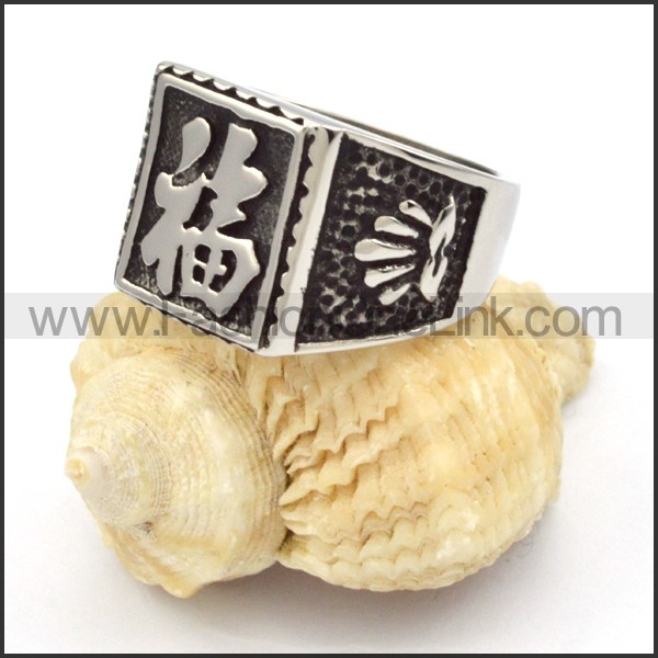 Stainless Steel Chinese Character FU' Good Fortune Ring r000335