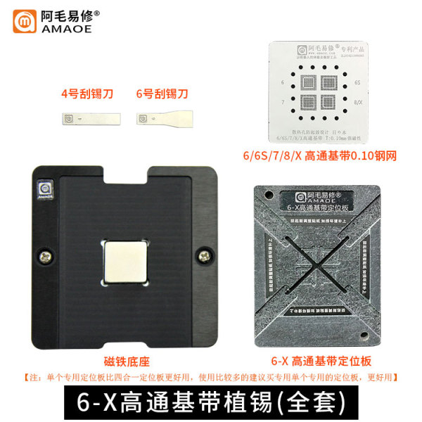 AMAOE baseband CPU reballing stencil platform for iPhone 6/6P/6S/6SP/7/7P/8/8P/X 0.1mm steel mesh