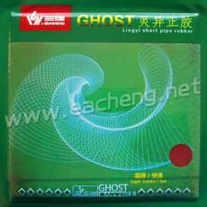 Sanwei Ghost
