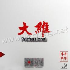 Dawei 388D-1 Provincial Topsheet