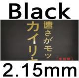 KOKUTAKU Black Carbon