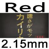 red 2.15mm