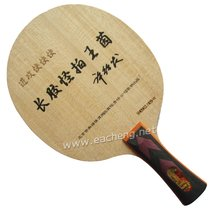 Sword Wangyin Strange racket king