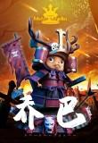 【In Stock】Move Studio One-Piece Tony Tony Chopper's Samurai  Resin Statue
