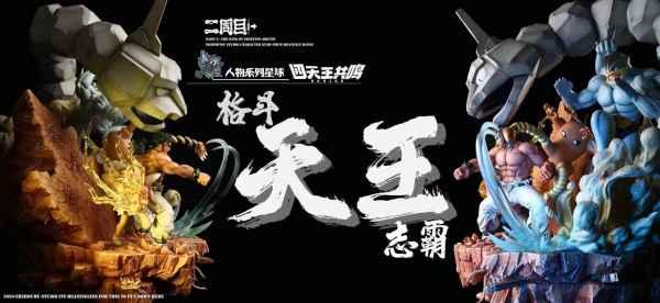 【Pre order】ER ZHOU MU Studio Pokemon Star Four Heavenly Kings Bruno シバ Resin Statue Deposit
